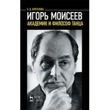 Игорь Моисеев — академик и философ танца