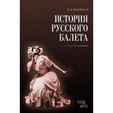 История русского балета.