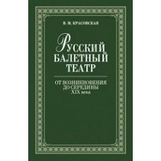 Русский балетный театр от возникновения до середины XIX века.