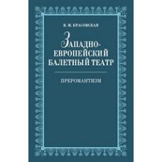 Западноевропейский балетный театр. Очерки истории. Преромантизм