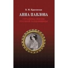 Анна Павлова. Страницы жизни русской танцовщицы.