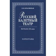 Русский балетный театр начала XX века. Хореографы