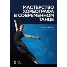 Мастерство хореографа в современном танце.
