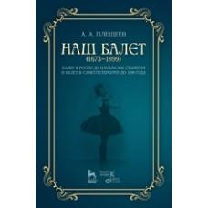 Наш балет (1673–1899). Балет в России до начала XIX столетия