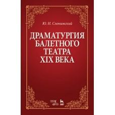 Драматургия балетного театра XIX века