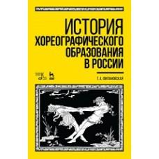 История хореографического образования в России