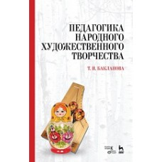 Педагогика народного художественного творчества.
