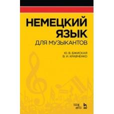 Немецкий язык для музыкантов