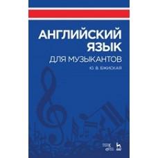 Английский язык для музыкантов.