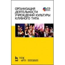 Организация деятельности учреждений культуры клубного типа