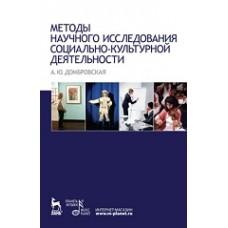 Методы научного исследования социально-культурной деятельности.