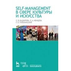 Self-management в сфере культуры и искусства.