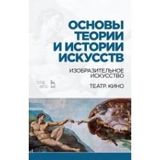 Основы теории и истории искусств. Изобразительное искусство. Театр. Кино.