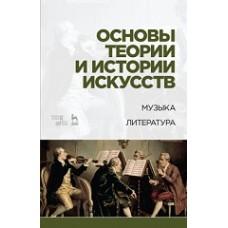 Основы теории и истории искусств. Музыка. Литература.