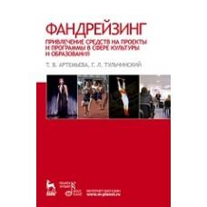 Фандрейзинг: привлечение средств на проекты и программы в сфере культуры и образования