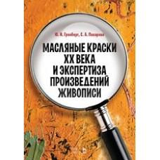 Масляные краски XX века и экспертиза произведений живописи.