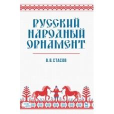 Русский народный орнамент.