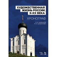 Художественная жизнь России (X–XX века). Хронограф.