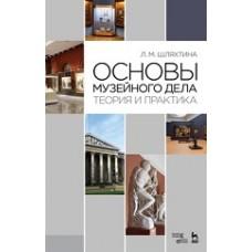 Основы музейного дела: теория и практика.