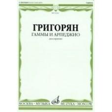 Григорян А. Гаммы и арпеджио для скрипки.