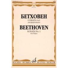 Бетховен Л. Соната № 1