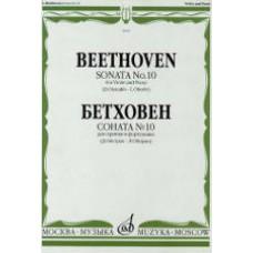 Бетховен Л. Соната №10