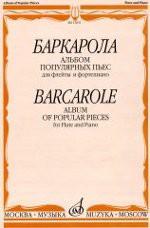 Баркарола: Альбом популярных пьес для флейты и фортепиано