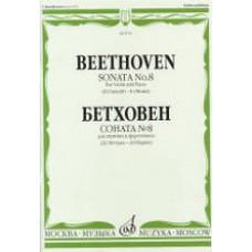 Бетховен Л. Соната № 8