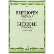 Бетховен Л. Соната № 3
