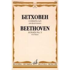 Бетховен Л. Соната № 5