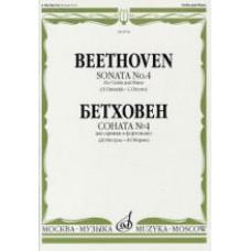 Бетховен Л. Соната № 4
