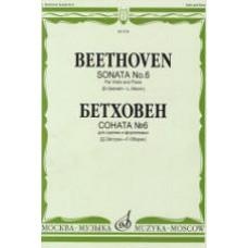Бетховен Л. Соната № 6