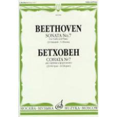 Бетховен Л. Соната № 7