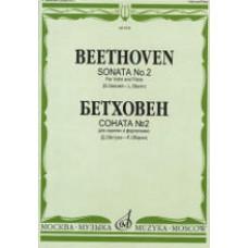 Бетховен Л. Соната № 2