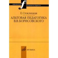 Альтовая педагогика В. В. Борисовского.