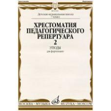 Хрестоматия для фортепиано: 7-й класс ДМШ: Этюды. Вып. 2