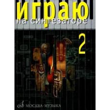 Играю на синтезаторе: Вып.2