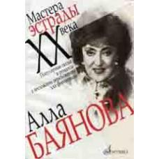 Алла Баянова: Популярные песни и романсы