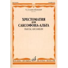 Хрестоматия для саксофона-альта: 4-5 годы обучения: Пьесы, ансамбли
