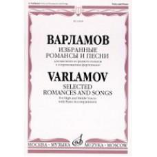 Варламов А. Избранные романсы и песни