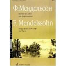 Мендельсон Ф. Песни без слов