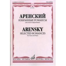 Аренский А. Избранные романсы