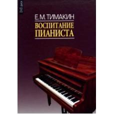 Воспитание пианиста + DVD