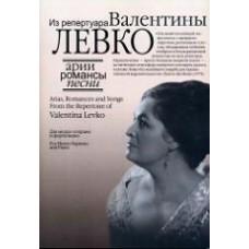 Арии, романсы и песни из репертуара Валентины Левко: Для меццо-сопрано
