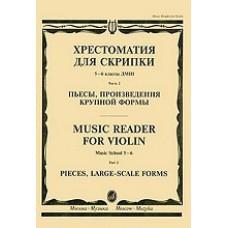 Хрестоматия для скрипки: 5-6 классы ДМШ: Часть 2. Пьесы, произведения крупной формы