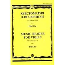 Хрестоматия для скрипки: 5-6 классы ДМШ: Часть 1. Пьесы