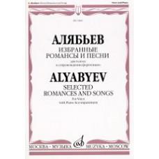 Алябьев А. Избранные романсы и песни