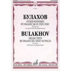 Булахов П. Избранные романсы и песни