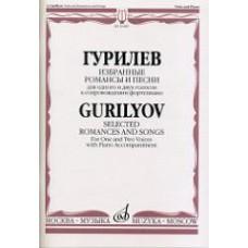 Гурилев А.И. Избранные романсы и песни