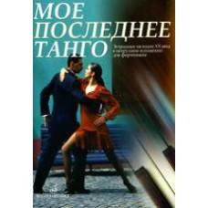 Мое последнее танго: Эстрадные мелодии ХХ века в нетрудном изложении